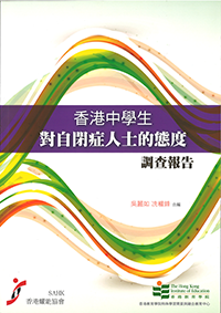 C081 香港中學生對自閉症人士的態度調查報告