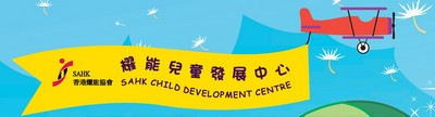 SAHK Child Development Centre